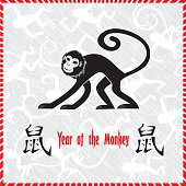 The year of monkey Chinese symbol calendar in red on figures vector illustration. Chinese new year 2016 (hieroglyph means a Monkey year)