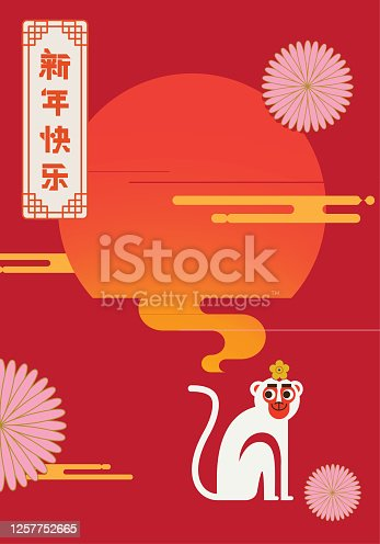 Monkey city, Fortune Monkey, modern monkey illustration, Chinese new year greetings (happy new year in english/bless)