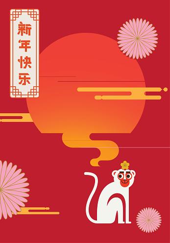 Year of monkey greetings invitation design