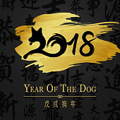 Celebrate the Chinese New Year in the year of the Dog with Chinese calligraphy 2018, and the Chinese wording means Year of the Dog related to the Chinese calendar