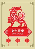 2018, year of the dog, happy new year