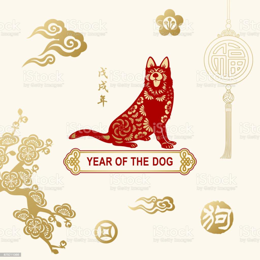 Year of the Dog Celebration vector art illustration