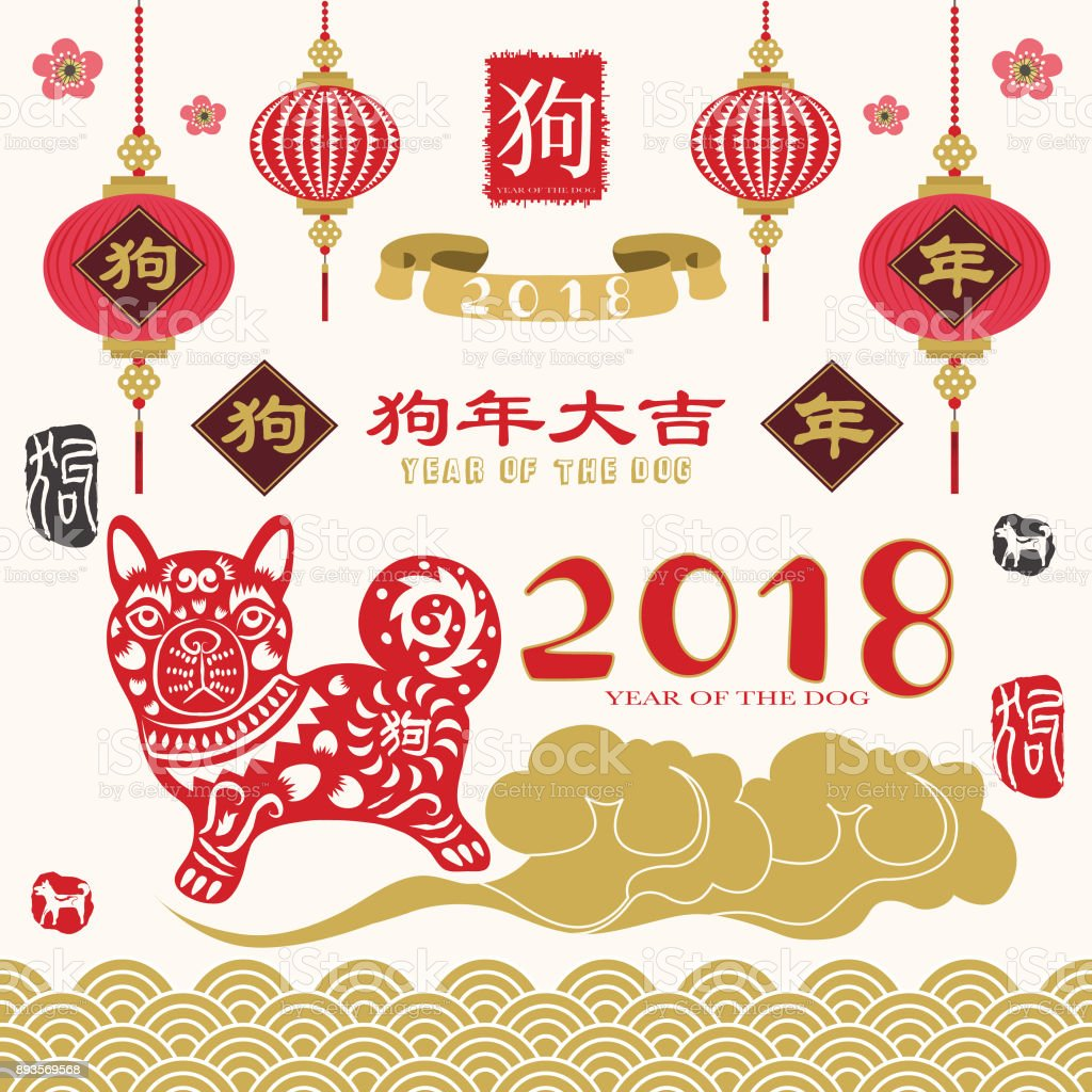 Year Of The Dog Collection Set vector art illustration