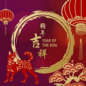 Celebrate the Chinese New Year in the year of the Dog 2018 with decoration of lanterns, flowers, cloud, dog and Chinese script in the background, and the Chinese phrases means to wish you lucky at the Year of the Dog