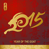Year of the Goat 2015 calligraphy, EPS10.