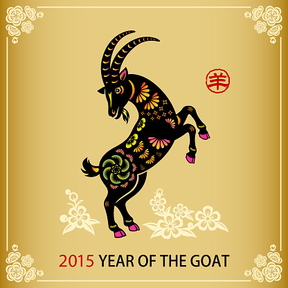 Year of the Goat 2015 Paper-cut Art