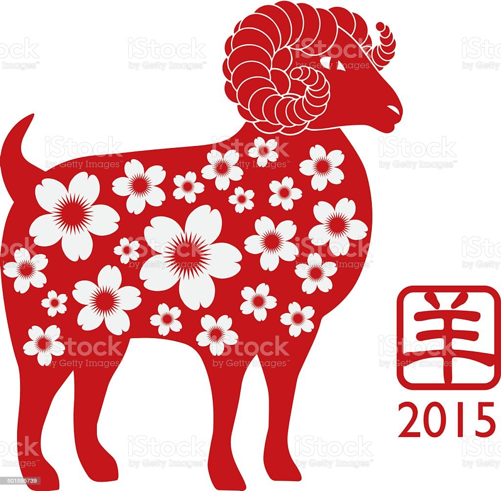 Year of the Goat Silhouette with Flower Pattern 2015 vector art illustration