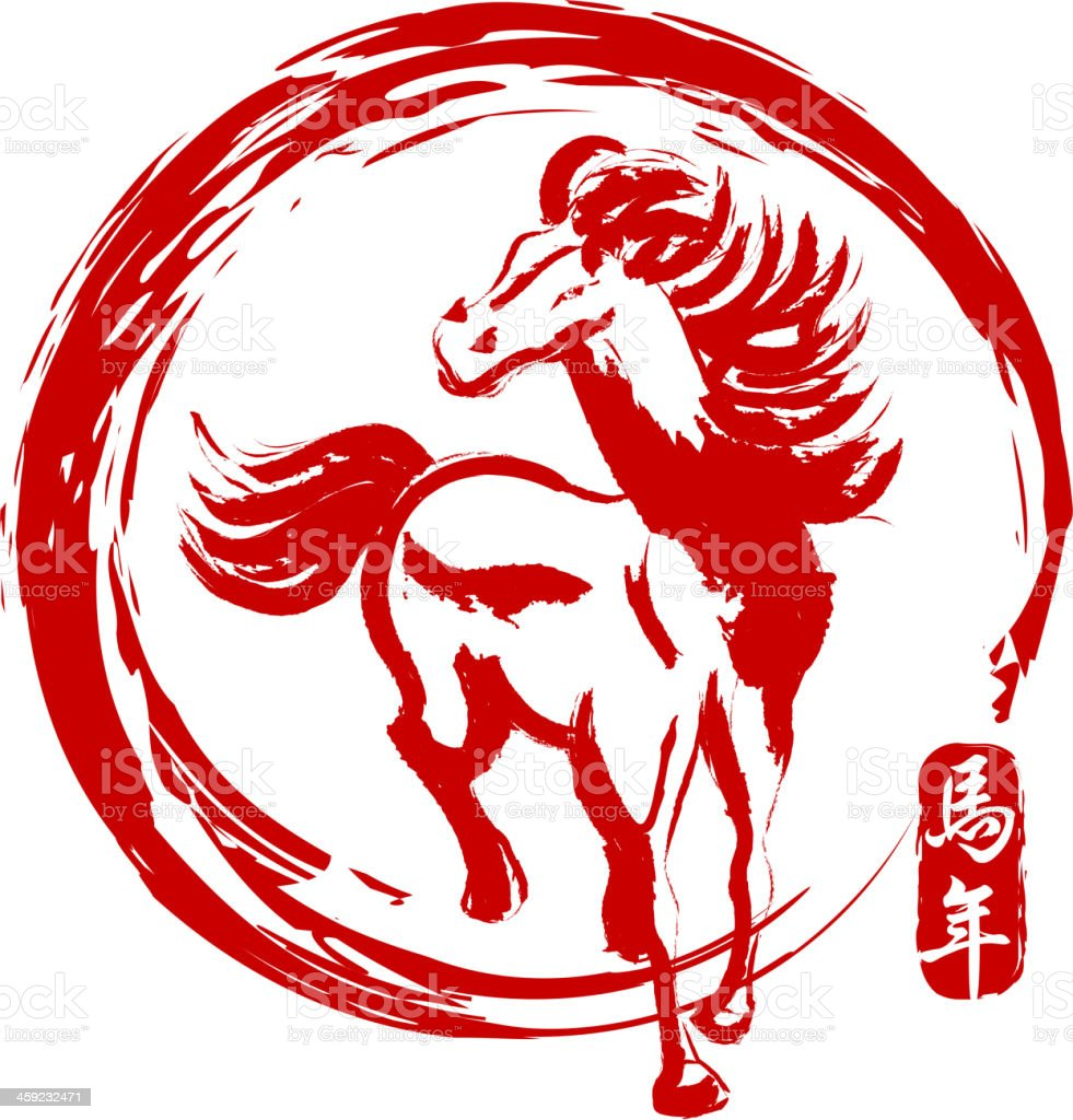 Year of the Horse Brush Painted Symbol