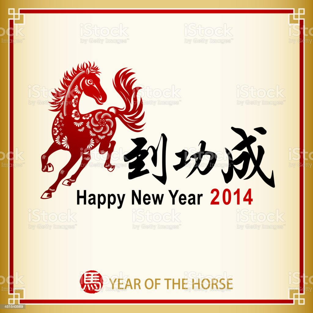 Year of the Horse Calligraphy Frame Art royalty-free stock vector art