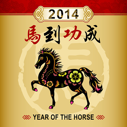 Year of the Horse Paper-cut with Chinese Graphic Elements