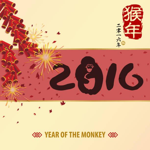 год обезьян 2106 огненно-красный - chinese new year stock illustrations
