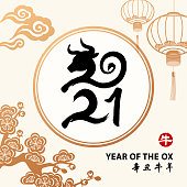 Celebrate the Year of the Ox with Chinese calligraphy 2021 in brush drawing on the background of cloud, lanterns and flower branch, and the ox is the Chinese Zodiac sign for the Chinese New Year 2021, the Chinesel phrase means year of the ox according to Lunar calendar