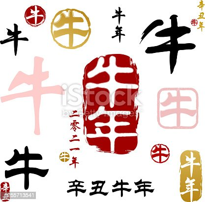 istock Year Of The Ox Calligraphy 2021 1255713541