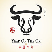 istock Year of the Ox Chinese Painting 1255666952