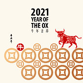 To Celebrate Chinese New Year with red ox paper art and gold colored ancient dollar symbol for the Year of the Ox 2021, the Chinese phrase means wish you luck in the Year of the Ox, both vertical phrase and the red stamp means Year of the Ox