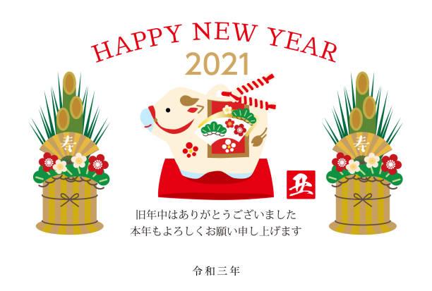 2021年のオックスの年は、作品の登場人物は日本語で「あけましておめでとうございます」と「牛」を意味します。 - 門松点のイラスト素材/クリップアート素材/マンガ素材/アイコン素材
