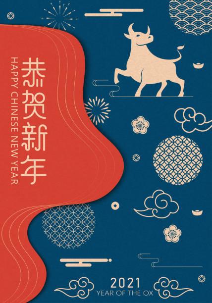 ox의 해 - 종이 컷 스타일 새해 벡터 포스터 또는 인사말 카드 템플릿, 상서로운 클라우드 패턴, 새해 새 글자 디자인 - chinese new year stock illustrations