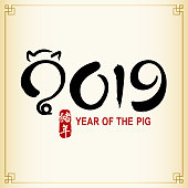 To Celebrate Chinese New Year with Chinese calligraphy of 2019 for the Year of the Pig
