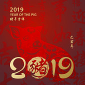 Year of the Pig 2019 Calligraphy