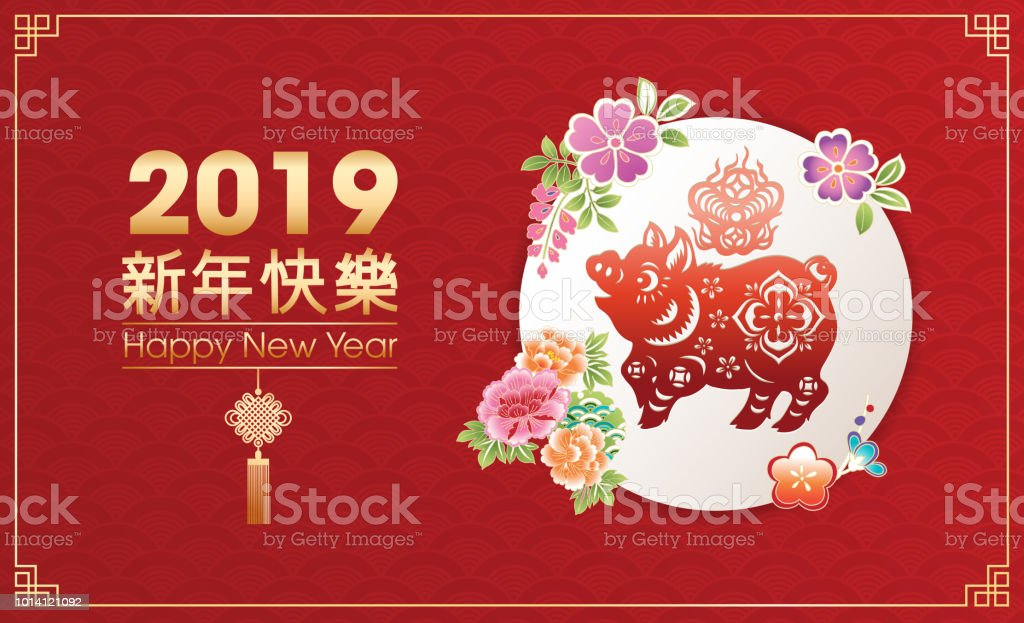 Year of the pig, 2019 vector art illustration