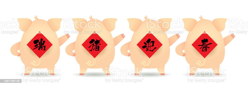 2019 year of the pig - cartoon pigs with chinese couplet_back
