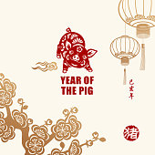 To Celebrate Chinese New Year with paper-cut pig and gold colored lanterns and flowers for the Year of the Pig 2019, the vertical Chinese phrase means Year of the Pig, and the circle stamp means pig