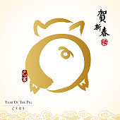 """Chinese art painting for Year of the Pig, Chinese script in the upper right side means """"Celebrate the New Year"""""""