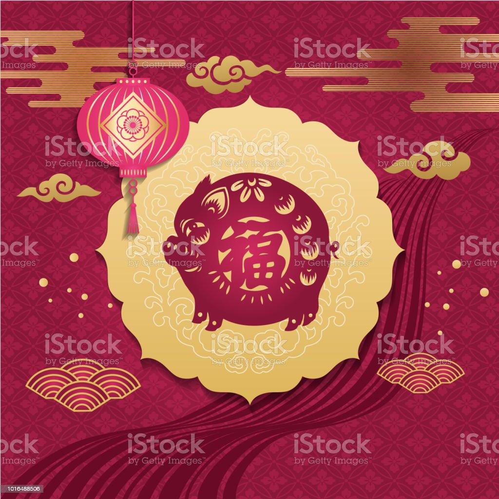 Jahr Des Schweins Frohes Neues Jahr Neues Jahr 2019 Chinese New Year