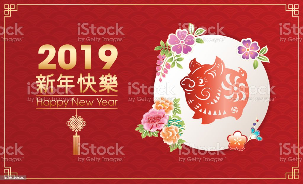 Year Of the Pig, Happy New Year, New Year 2019, Chinese New Year, Lunar New Year vector art illustration