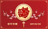 Pig paper-cut, year of the pig,Happy New Year 2019, Chinese New Year, Lunar New Year