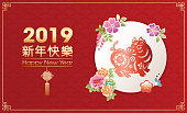 Pig paper-cut, year of the pig, 2019,  Happy New Year, Chinese New Year, pig papercut