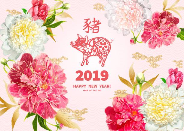ilustraciones, imágenes clip art, dibujos animados e iconos de stock de año 2019 del cerdo - calendario de flores