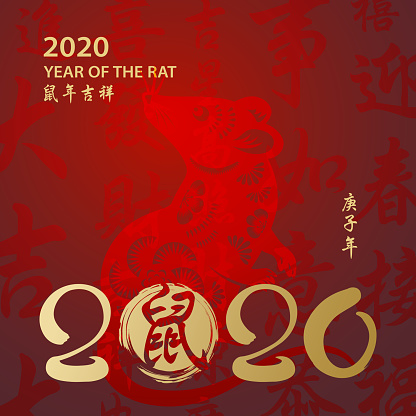 year of the Rat 2020 Calligraphy