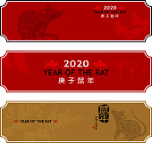 Year of the Rat banner for Chinese New Year, design elements including paper cutting rat, red lantern, firecracker, and chinese script stamp print.