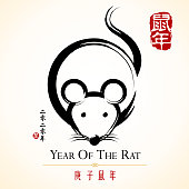 Year of the Rat brush painting for Chinese New Year