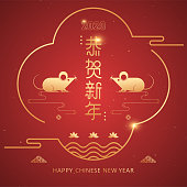 2020 Year of the Rat cartoon illustration.Chinese traditional elements vector illustration, banner and cover,Round frame with golden mouse .iChinese characters mean :Gong He Xin Nian