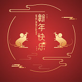 2020 Year of the Rat cartoon illustration.Chinese traditional elements vector illustration, banner and cover,Round frame with golden mouse . Chinese characters mean :Happy New Year.
