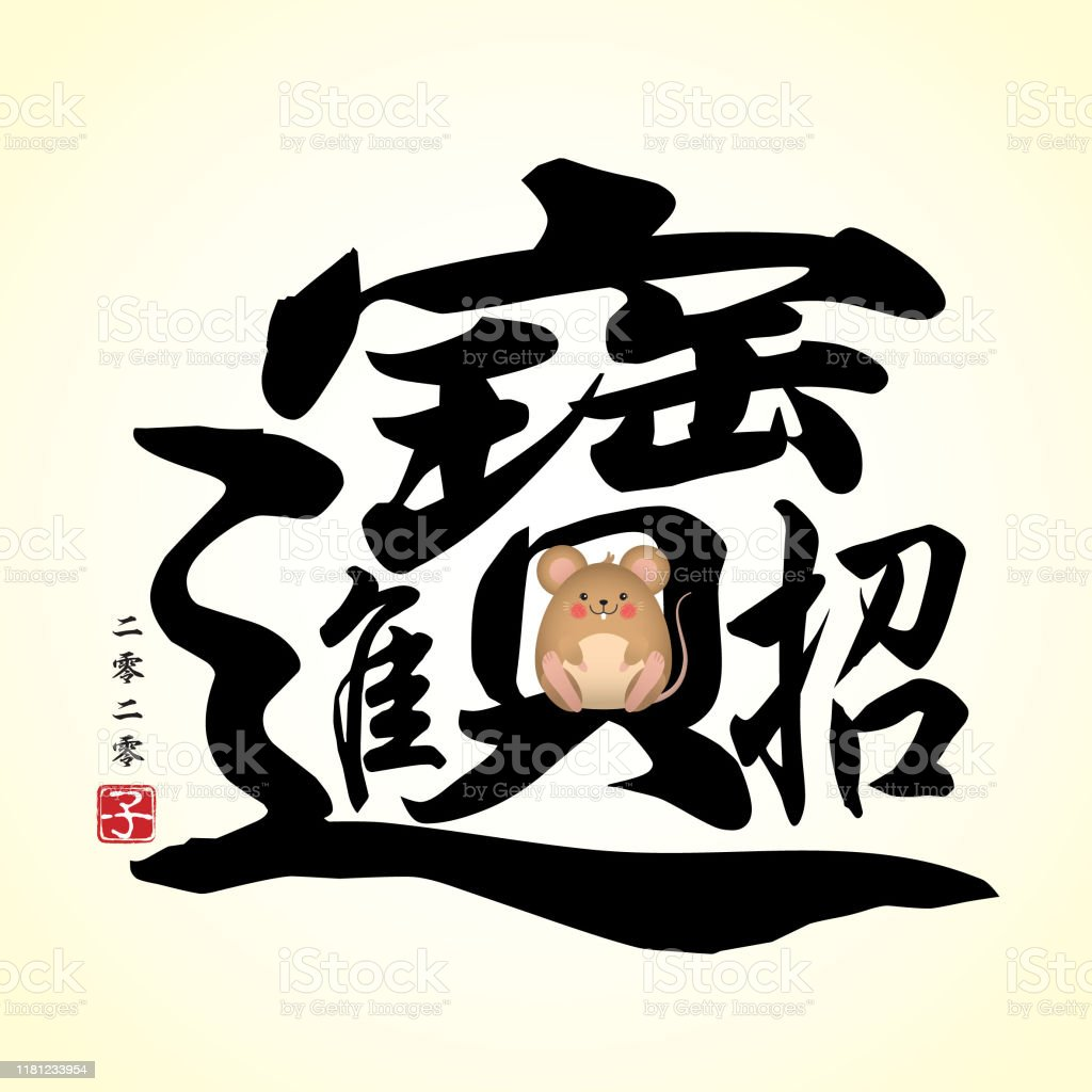 2020 year of the rat - Chinese calligraphy & cartoon mouse Chinese calligraphy - Treasure and cute cartoon mouse. Vector illustration of chinese font or typography. (Caption: 2020, year of the rat) 2020 stock vector