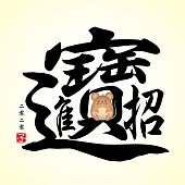 Chinese calligraphy - Treasure and cute cartoon mouse. Vector illustration of chinese font or typography. (Caption: 2020, year of the rat)