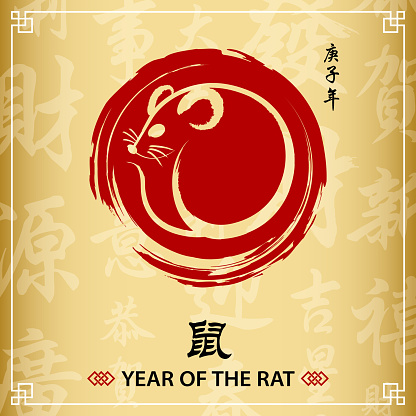 Year of the Rat Chinese Painting