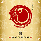 Celebrate the Year of the Rat 2020 with red Chinese painting and calligraphy on the gold colored Chinese language background, the Chinese character means rat and the vertical Chinese phrase means Year of the Rat