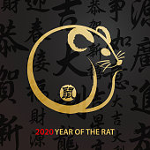 Celebrate the Year of the Rat 2020 with gold colored rat Chinese painting and Chinese stamp on the black Chinese language background, the stamp means rat