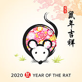 Year of the Rat Chinese style painting with paint brushing rat with floral and Chinese calligraphy.