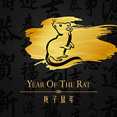 Year of the Rat golden brush painting fro Chinese New Year.
