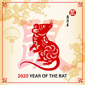 Year of the Rat papercutting art, digital graphic paintings for Chinese New Year .