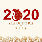 Greeting for the Chinese New Year of the Rat 2020 with paper art rat on gold colored cloud background, the Chinese phrase means Year of the Rat according to Chinese calendar
