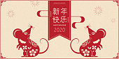 2020 Year of the Rat, Happy New Year Chinese characters written on the Spring Festival couplets, cute paper-cut mouse