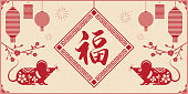 2020 Year of the Rat, written in the Spring Festival - Chinese characters - Fu, cute paper-cut mouse, red lantern, fireworks and flowers
