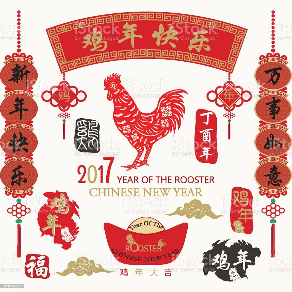 year of the rooster 2017 chinese new year royalty free stock vector art - Chinese New Year Emoji