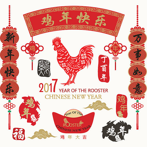 year of the rooster 2017 chinese new year. - birds calendar stock illustrations, clip art, cartoons, & icons